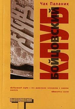 обложка книги Бойцовский клуб