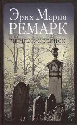 обложка книги Черный обелиск