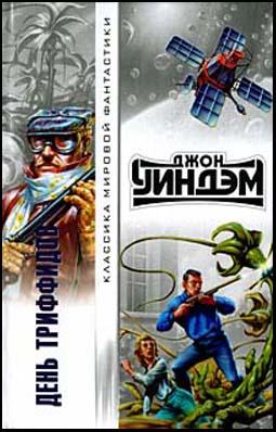 обложка книги День триффидов