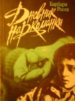 обложка книги Дневник наркоманки
