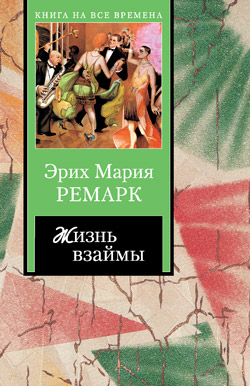 обложка книги Жизнь взаймы