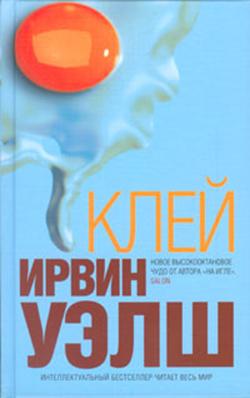обложка книги Клей
