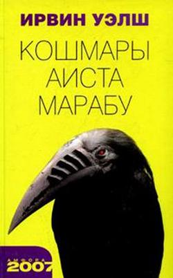 обложка книги Кошмары Аиста Марабу