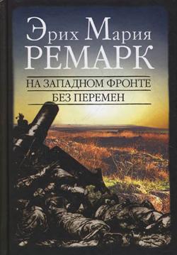 обложка книги На западном фронте без перемен