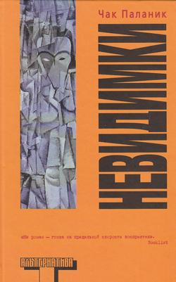обложка книги Невидимки