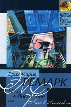 обложка книги Ночь в Лиссабоне
