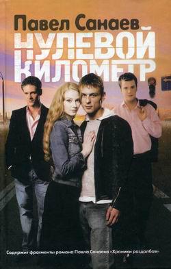 обложка книги Нулевой километр