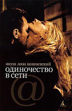 обложка книги Одиночество в Сети