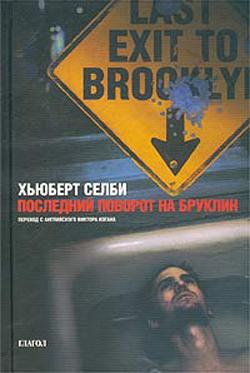 обложка книги Последний поворот на Бруклин