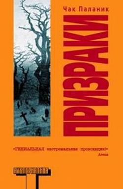 обложка книги Призраки