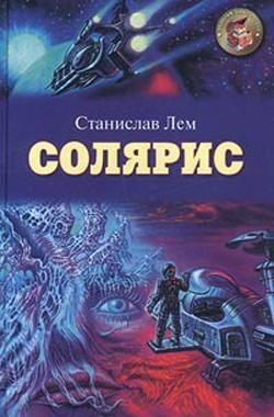 обложка книги Солярис