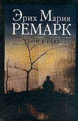 обложка книги Тени в раю