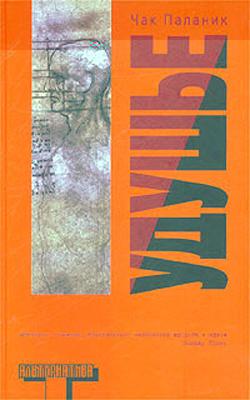 обложка книги Удушье