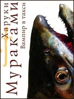 обложка книги Вампир в такси