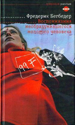 обложка книги Воспоминания необразумившегося молодого человека