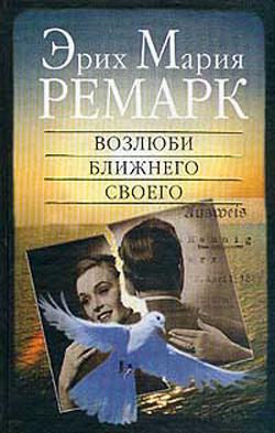 обложка книги Возлюби ближнего своего
