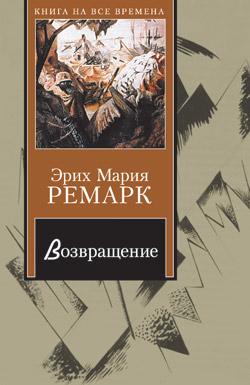 обложка книги Возвращение