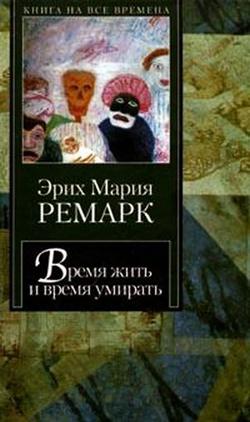 обложка книги Время жить и время умирать