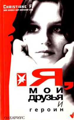 обложка книги Я, мои друзья и героин