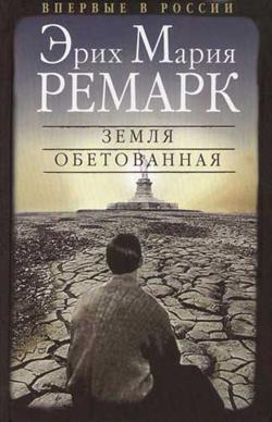 обложка книги Земля обетованная